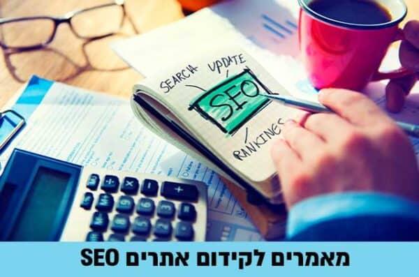 מאמרים לקידום אתרים SEO